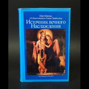 Бхактиведанта Свами Прабхупада Абхай Чаранаравинда - Источник вечного наслаждения