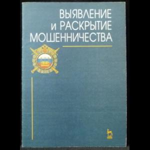 Сальников В.П. - Выявление и раскрытие мошенничества