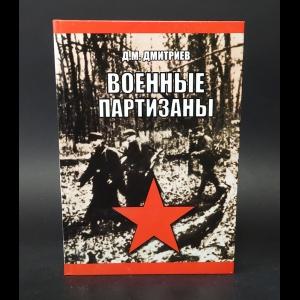 Дмитриев Д.М. - Военные партизаны