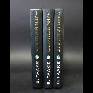 Гааке Вильгельм - В. Гааке. Животный мир, его быт и среда (комплект из 3 книг)