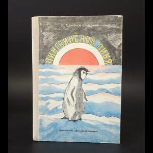 Семёнов-Спасский Л. - Пингвинёнок Пиня