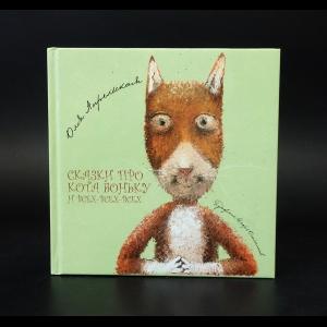 Апрельская Оля - Сказки про кота Боньку и всех-всех-всех (с автографом)