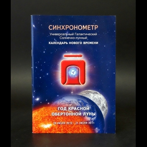 Авторский коллектив - Год Красной Обертонной Луны