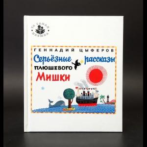 Цыферов Г. - Серьёзные рассказы плюшевого Мишки