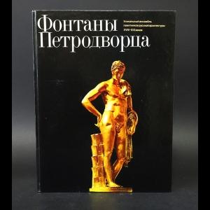 Авторский коллектив - Фонтаны Петродворца