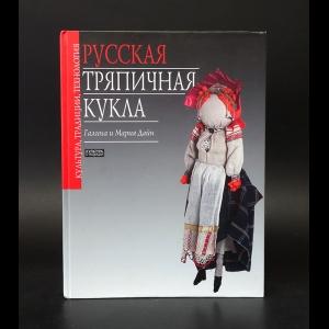 Дайн Г, Дайн М. - Русская тряпичная кукла. Культура, традиции, технология