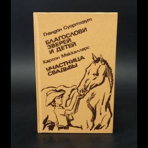 Суортхаут Г., Маккаллерс К. - Благослови зверей и детей. Участница свадьбы