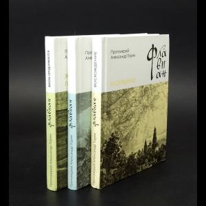 Протоиерей Александр Торик - Флавиан (комплект из 3 книг)