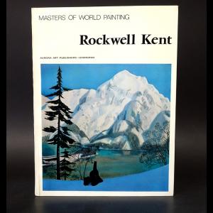 Чегодаев А.Д. - Master of world painting. Rockwell Kent