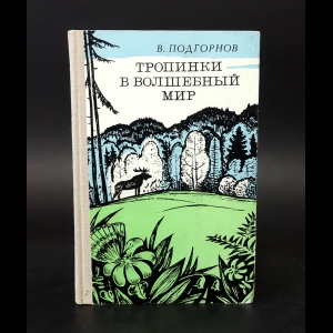 Подгорнов В. - Тропинки в волшебный мир