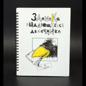 Гиваргизов Артур - Записки выдающегося двоечника