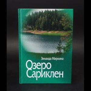 Миркина Зинаида - Озеро Сариклен