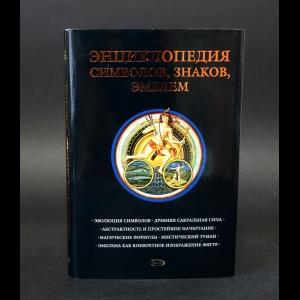 Авторский коллектив - Энциклопедия символов, знаков, эмблем