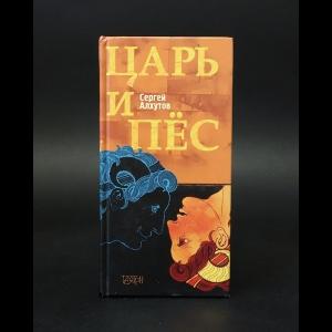 Алхутов Сергей  - Царь и пёс