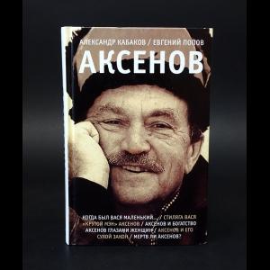 Кабаков Александр, Попов Евгений - Аксенов
