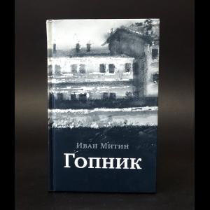 Митин Иван  - Гопник