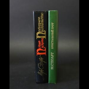 Стюарт Мэри - Трилогия о Мерлине (Комплект из 2 книг)