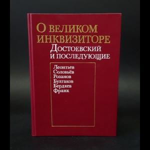 Авторский коллектив - О великом инквизиторе. Достоевский и последующие