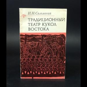 Соломоник И.Н. - Традиционный театр кукол Востока