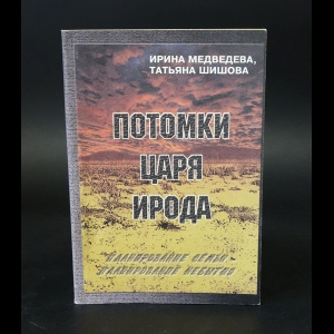 Медведева Ирина, Шишова Татьяна - Потомки царя Ирода