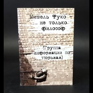 Бикбов Александр - Мишель Фуко - не только философ (группа информации по тюрьмам)