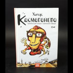 Хихус - Космогонево. Удивительная книжка с картинками афтора (с автографом)