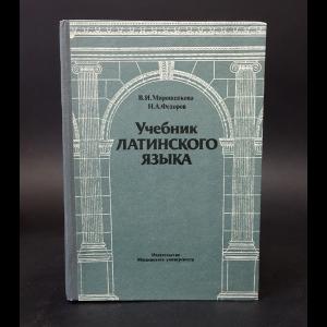 Мирошенкова В.И., Федоров Н.А. - Учебник латинского языка
