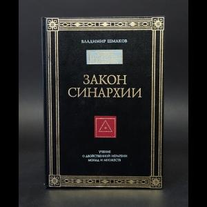 Шмаков Владимир - Закон синархии. Учение о двойственной иерархии монад и множеств
