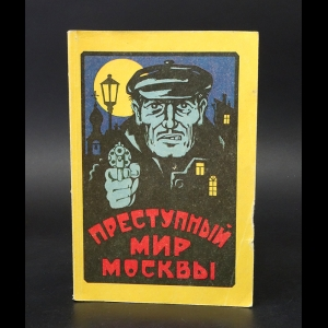 Авторский коллектив - Преступный мир Москвы