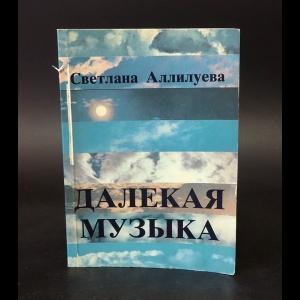 Аллилуева Светлана - Далекая музыка