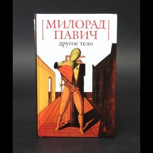 Павич Милорад - Другое тело