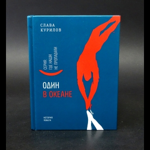 Курилов Слава - Один в океане. История побега