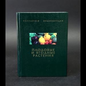 Саркитов Николай - Плодовые и ягодные растения