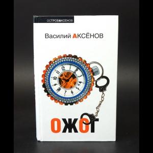 Аксенов Василий - Ожог