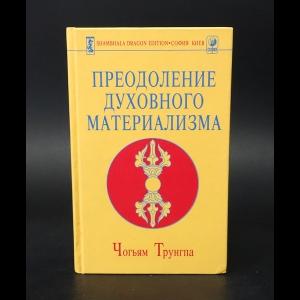 Трунгпа Чогьям - Преодоление духовного материализма