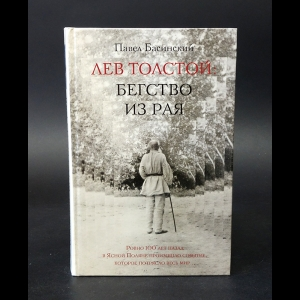 Басинский Павел - Лев Толстой: бегство из рая