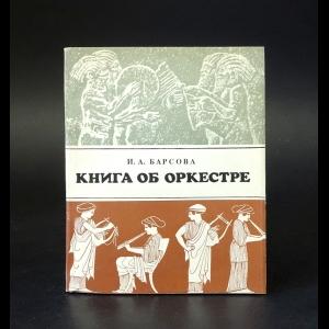 Барсова И.А.  - Книга об оркестре