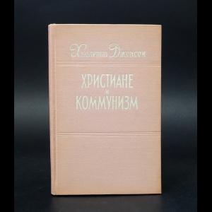 Джонсон Хьюлетт - Христиане и коммунизм (с автографом)
