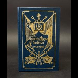 Фелицын Евгений Дмитриевич, Щербина Федор Андреевич - Кубанское казачье войско. 1696-1888
