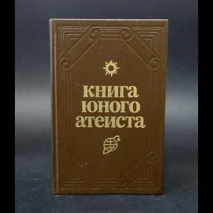 Авторский коллектив - Книга юного атеиста