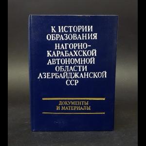 Авторский коллектив - К истории образования нагорно-карабахской автономной области Азербайджанской ССР 1918-1925