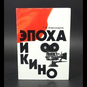 Александров Г.В. - Эпоха и кино