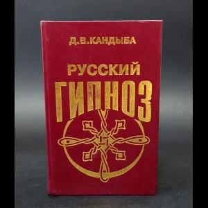 Кандыба Д.В. - Русский гипноз