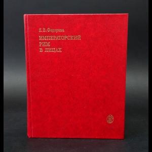 Федорова Е.В. - Императорский Рим в лицах