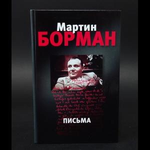 Борман Мартин, Игоревский Л. А. - Мартин Борман Письма