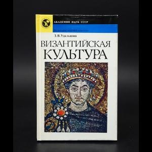 Удальцова З.В. - Византийская культура