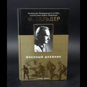 Гальдер Франц - Военный дневник. 22.06.1941 - 24.09.1942