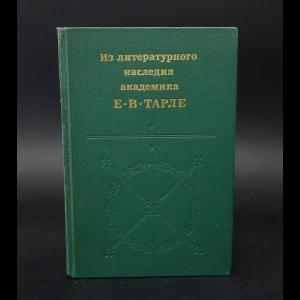Тарле Е.В. - Из литературного наследия академика Е.В. Тарле
