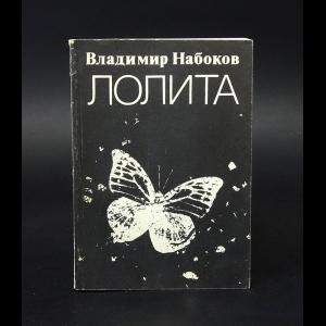 Набоков Владимир - Лолита