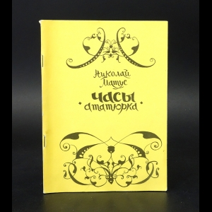 Матус Николай - Часы Ататюрка